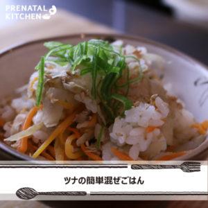 根菜で温活!ツナの簡単混ぜごはん