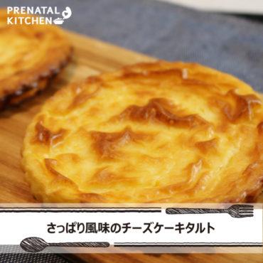 低カロリー♪さっぱり風味のチーズケーキタルト
