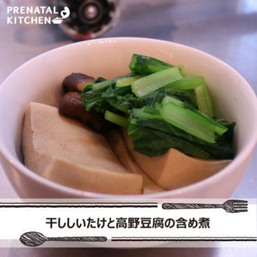 ミネラル豊富な干ししいたけと高野豆腐の含め煮