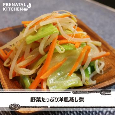 お腹スッキリ!野菜たっぷり洋風蒸し煮
