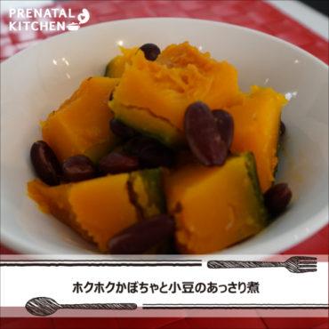 栄養満点でお手軽!ホクホクかぼちゃと小豆のあっさり煮