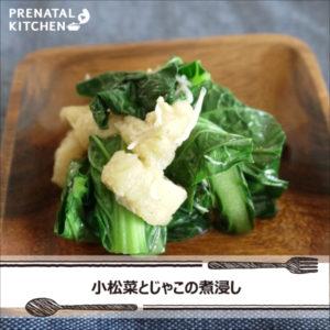 あっさり栄養満点!小松菜とじゃこの煮浸し