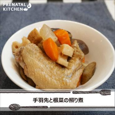 コラーゲンたっぷり!手羽先と根菜の照り煮