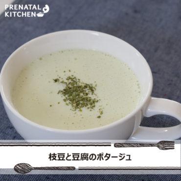 ビタミンCたっぷり☆枝豆と豆腐のポタージュ