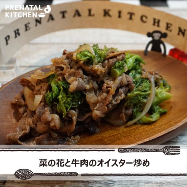 βカロテン・カルシウム豊富♪菜の花と牛肉のオイスター炒め