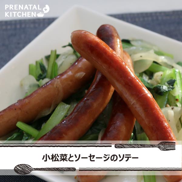 ビタミン豊富な小松菜とソーセージのソテー