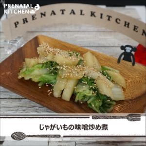白菜が甘~い♡白菜とじゃがいもの味噌炒め煮