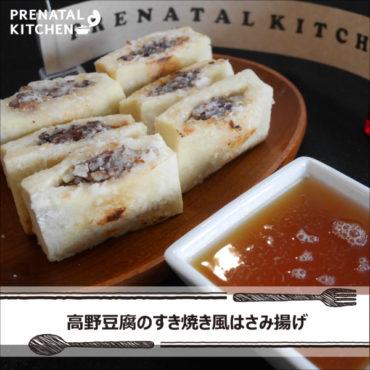 餅ちゃうよ!高野豆腐のすき焼き風はさみ揚げ
