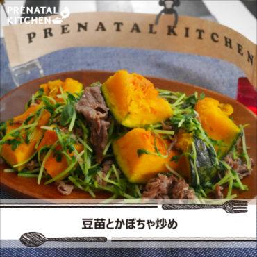 鉄分&ビタミンE&カロテン豊富!豆苗とかぼちゃ炒め