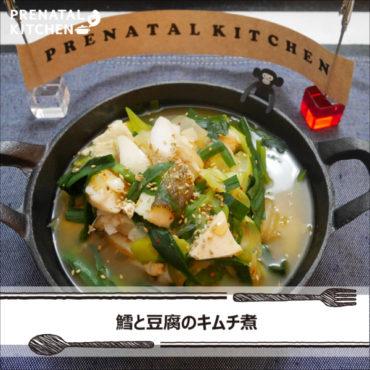体ぽかぽか♡鱈と豆腐のキムチ煮