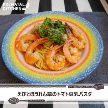 栄養満点!えびとほうれん草のトマト豆乳パスタ