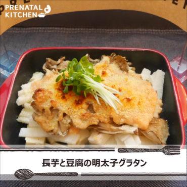 ほくほくおいしい!長芋と豆腐の明太子グラタン