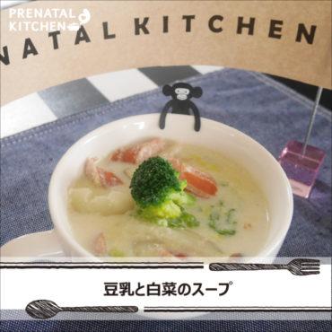 冷えた体ほっこり♪豆乳と白菜のスープ