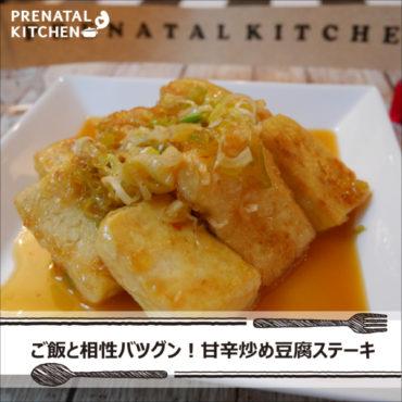 ホルモンバランスを整えよう!ご飯と相性抜群の甘辛炒め豆腐ステーキ