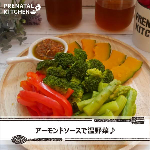 ビタミンEで着床率アップ!アーモンドソースで温野菜