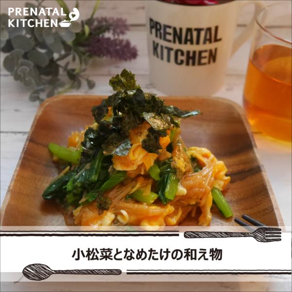元気な卵子のために!小松菜となめたけの和え物