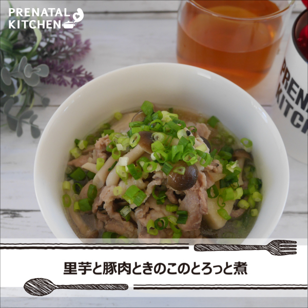 低カロリーで満足!里芋と豚肉ときのこのとろっと煮