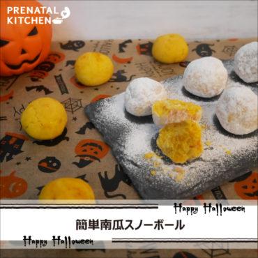 かぼちゃで妊娠力UP☆簡単南瓜スノーボール
