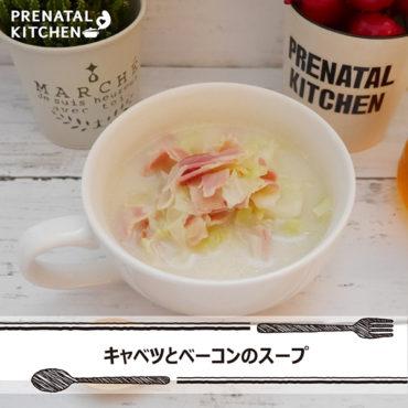 子宮環境を整えてくれる!キャベツとベーコンのスープ