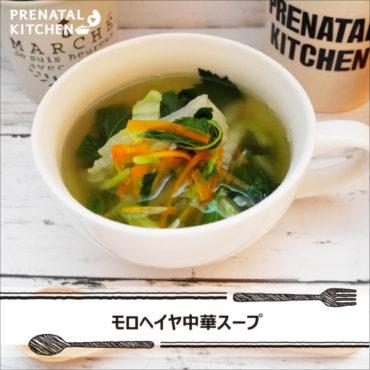 たっぷり葉酸チャージ!モロヘイヤ中華スープ
