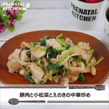 妊活の基本は食事から!豚肉と小松菜とえのきの中華炒め