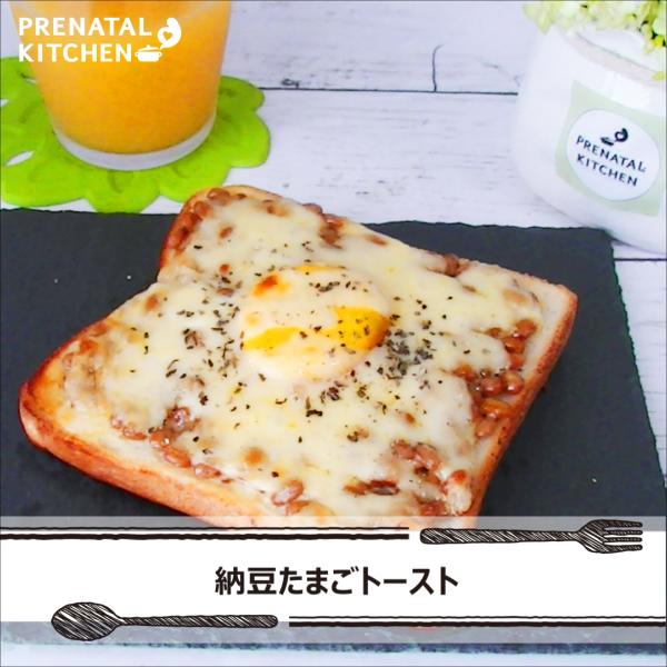 妊娠しやすい体づくりに!納豆たまごトースト