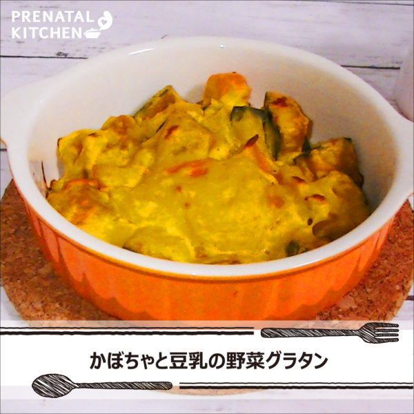 子宮ふかふか♪かぼちゃと豆乳の野菜グラタン