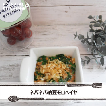 栄養満点食材で簡単に!ネバネバ納豆モロヘイヤ