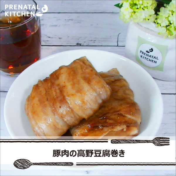 妊活サポート!豚肉の高野豆腐巻き