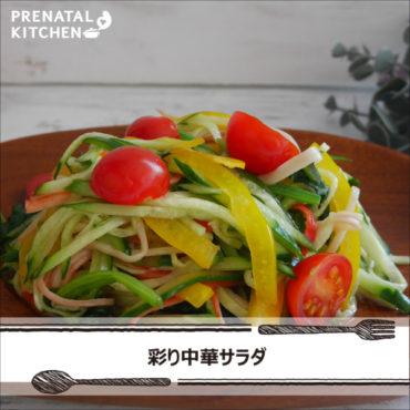 葉酸豊富!彩り中華サラダ