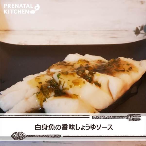 腸内環境を整えよう!白身魚の香味しょうゆソース