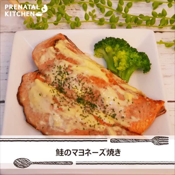 良質なたんぱく質を補給!鮭のマヨネーズ焼き