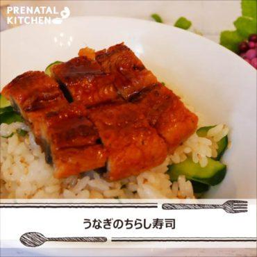 ビタミン豊富!うなぎのちらし寿司