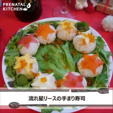 妊娠しやすい体質に!流れ星リースの手まり寿司