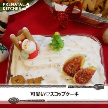 妊活フルーツでクリスマス!可愛い♡スコップケーキ
