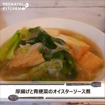 葉酸補給!厚揚げと青梗菜のオイスターソース煮