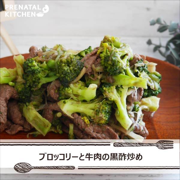 葉酸チャージ♪ブロッコリーと牛肉の黒酢炒め