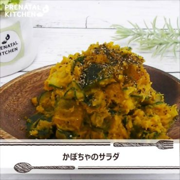 妊娠力UP♡かぼちゃのサラダ