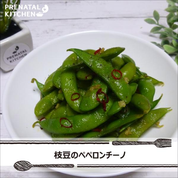 葉酸たっぷり!枝豆のペペロンチーノ