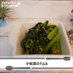 葉酸を補給!小松菜のナムル