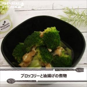 葉酸補給!ブロッコリーと油揚げの煮物