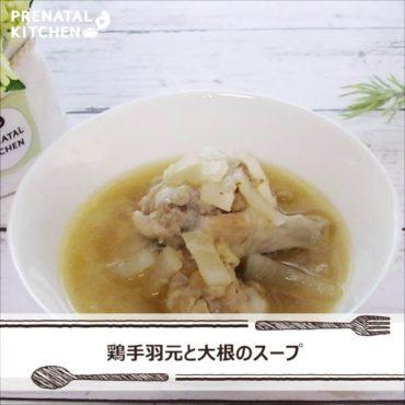 コラーゲンたっぷり!鶏手羽元と大根のスープ