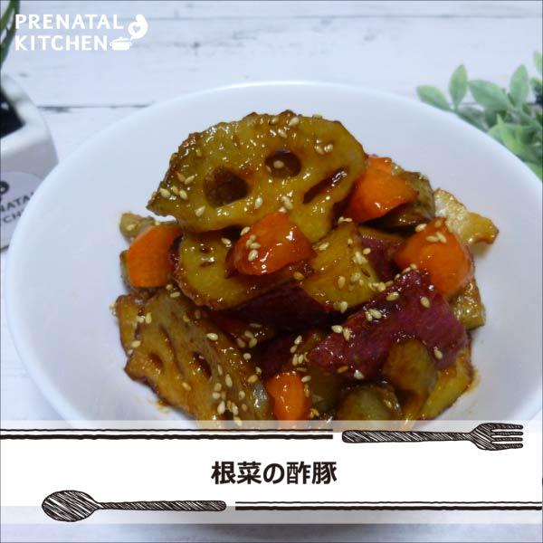 食物繊維たっぷり!根菜の酢豚