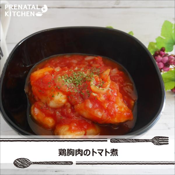 男性妊活!鶏胸肉のトマト煮