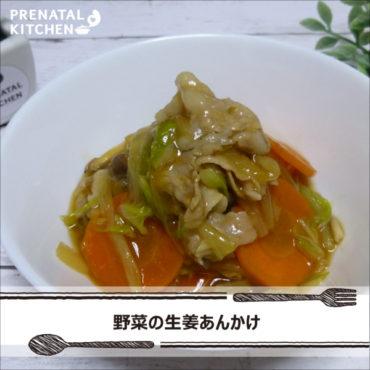 体の中から温活!野菜の生姜あんかけ