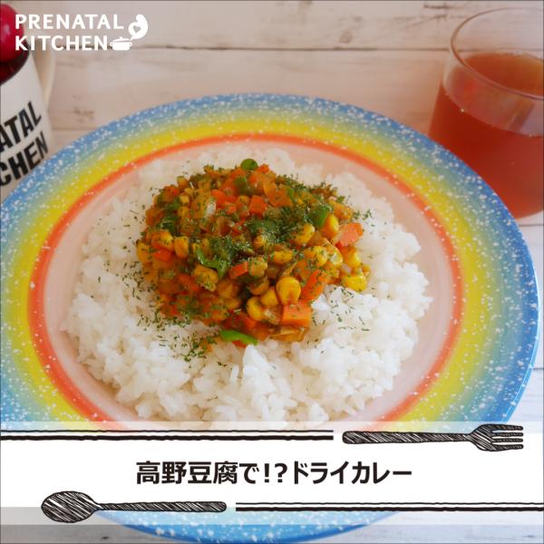男性妊活!高野豆腐で?!ドライカレー