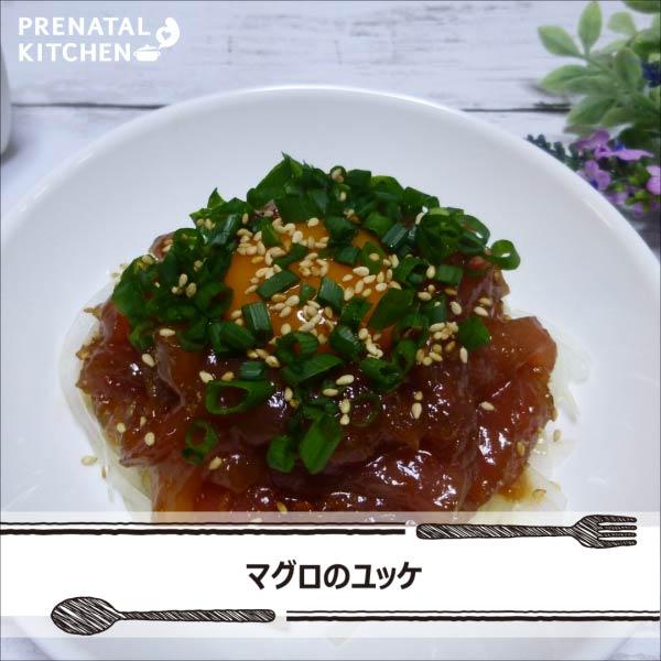 鉄分チャージ☆マグロのユッケ