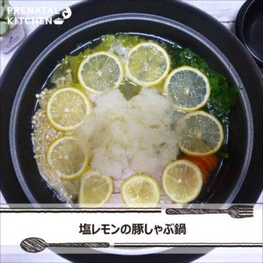 夫婦で美味しく妊活!塩レモンの豚しゃぶ鍋