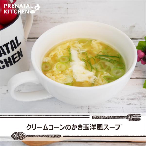 血液サラサラに!クリームコーンのかき玉洋風スープ