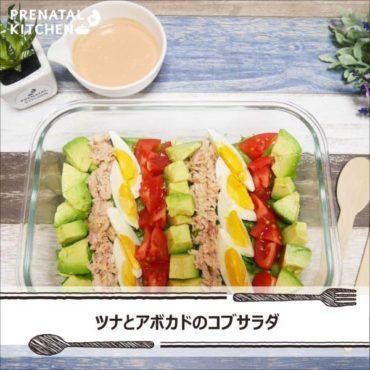 おしゃれに栄養補給♪ツナとアボカドのコブサラダ